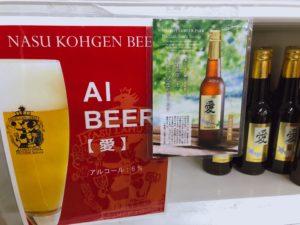 「愛」ビール