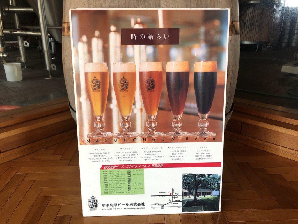 那須高原ビールの定番商品