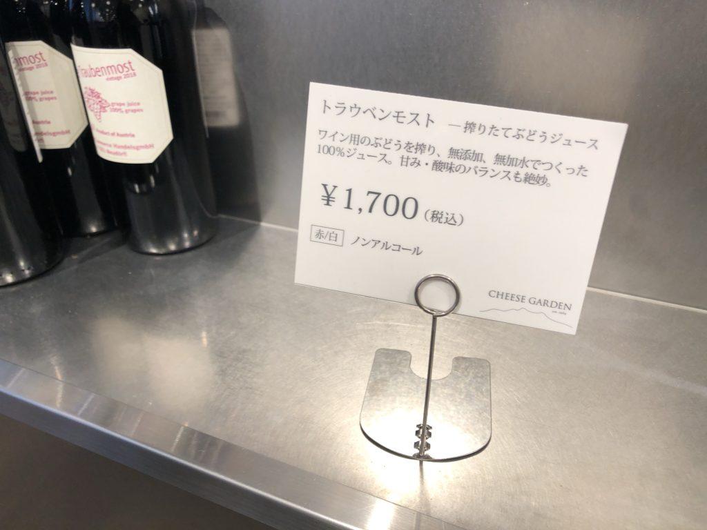トラウベンモスト(ぶどうジュース)