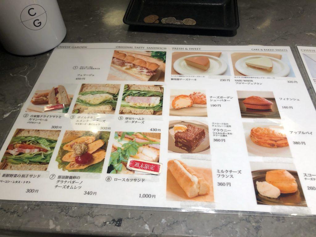 チーズガーデン那須本店内のカフェのメニュー