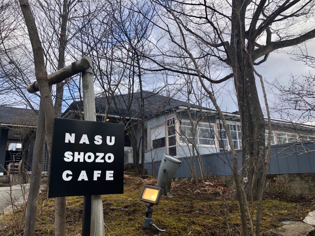 NASU SHOZO CAFEの外観