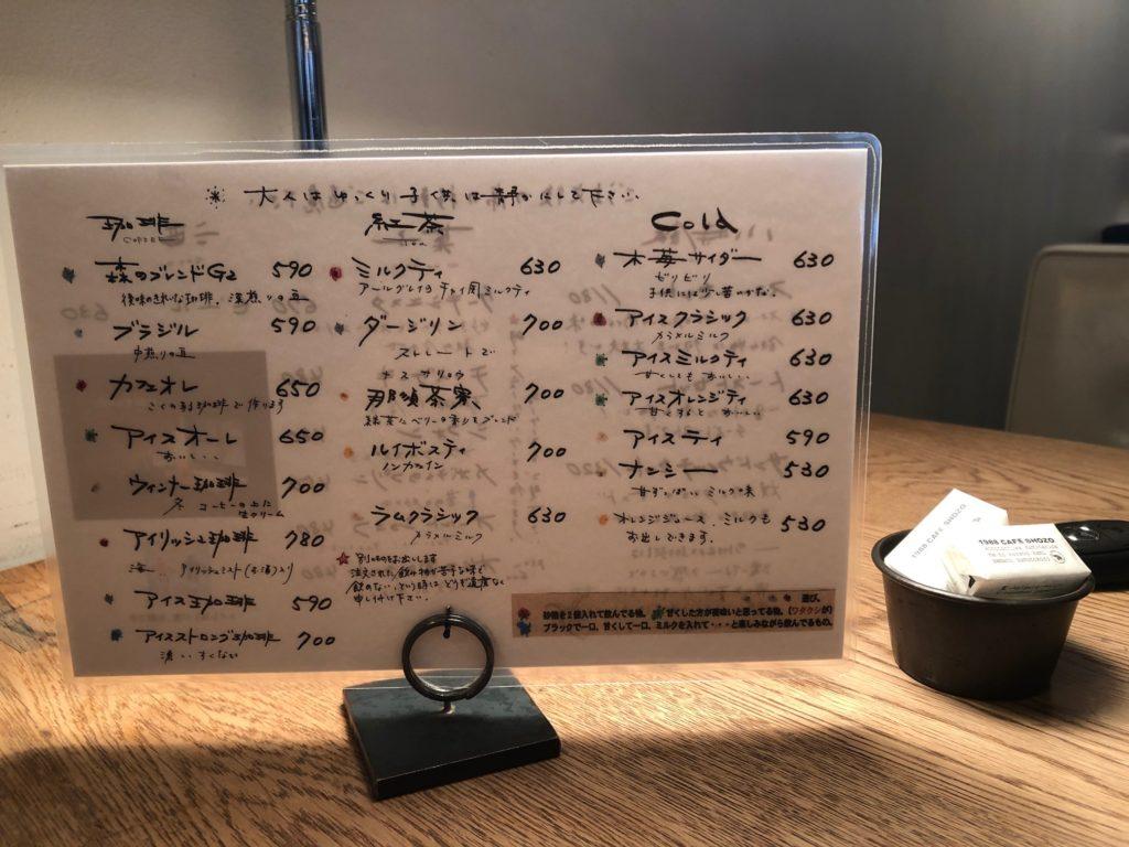 NASU SHOZO CAFEのメニュー