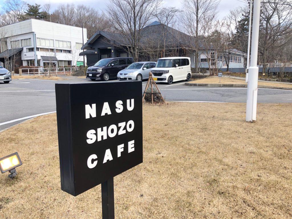 NASU SHOZO CAFEの看板