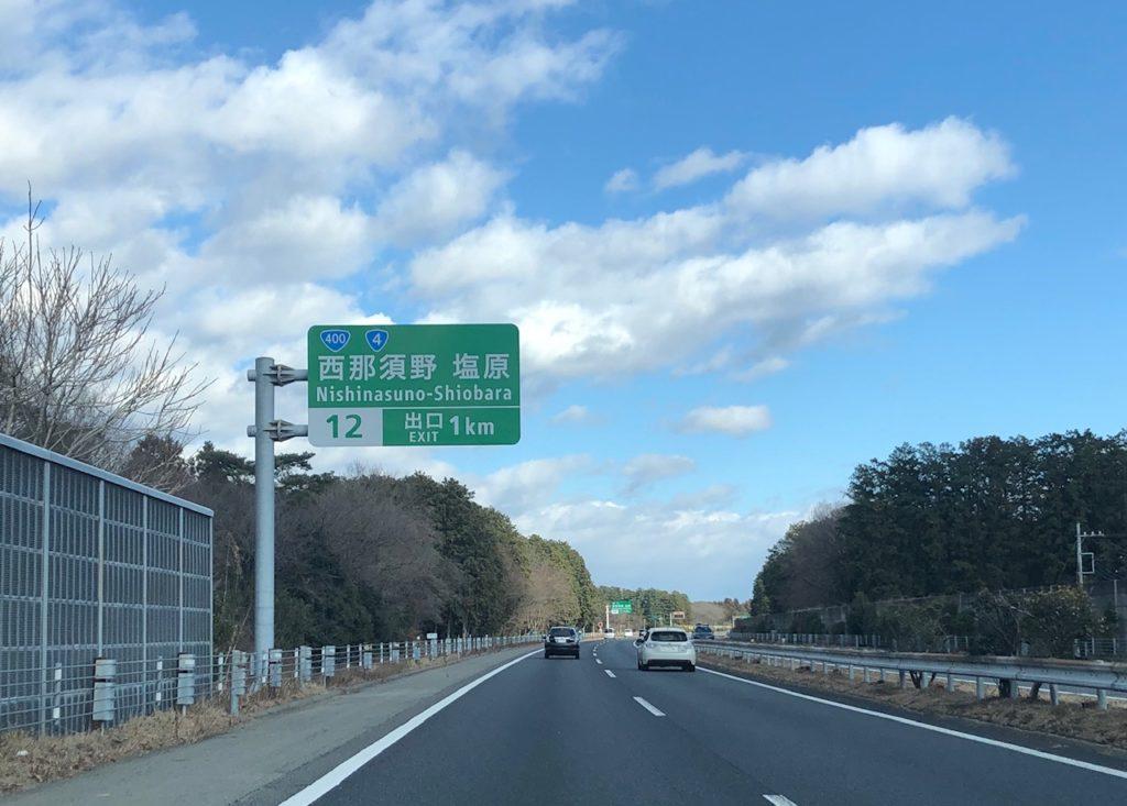 千本松牧場へのアクセス