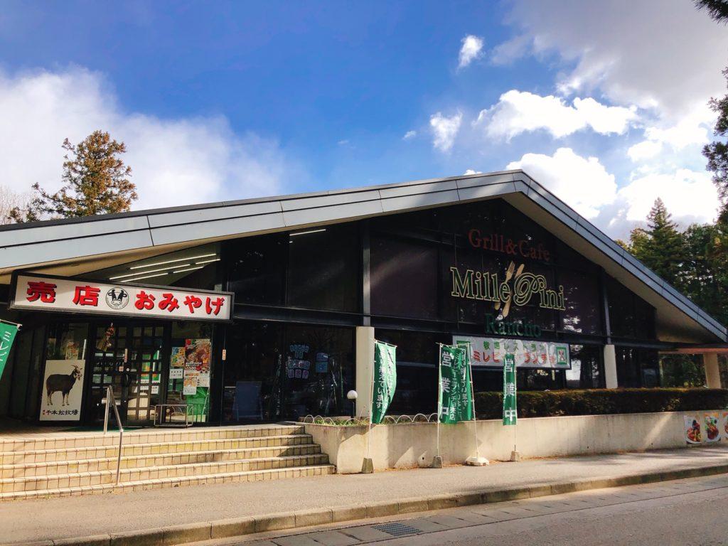 【本格肉料理】レストラン「ミレピーニランチョ」