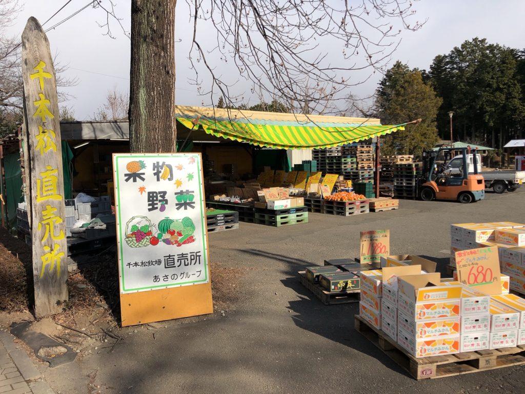 新鮮果物・野菜の直売所