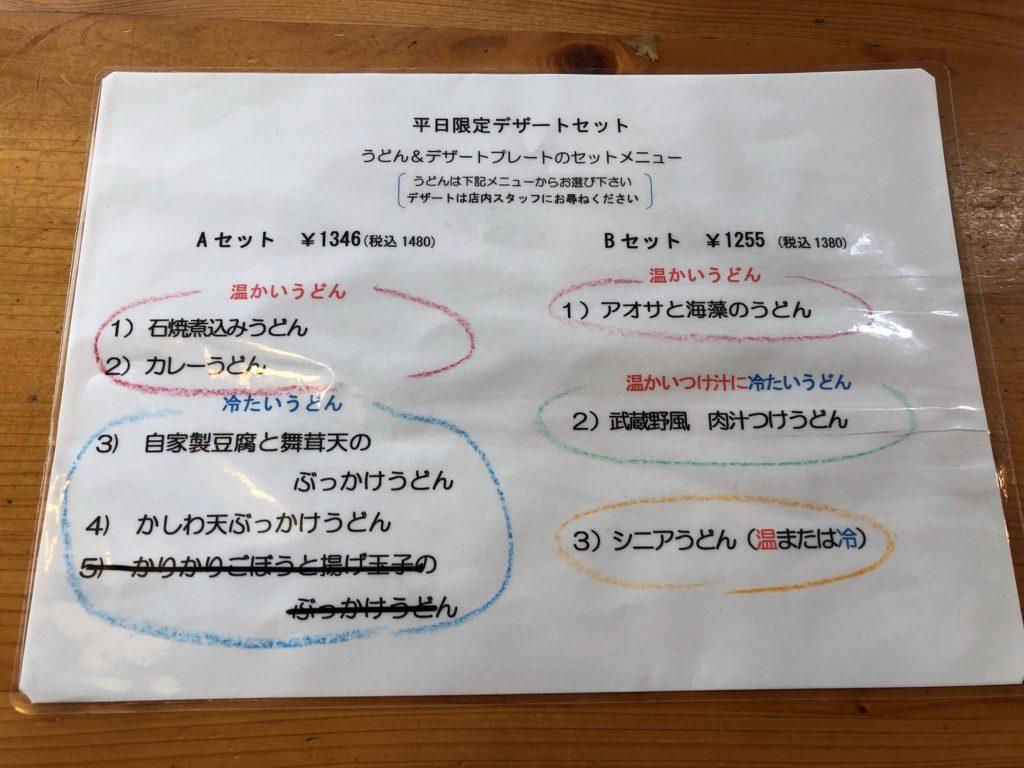 「うどん匠人 岡本」の平日限定デザートセットメニュー