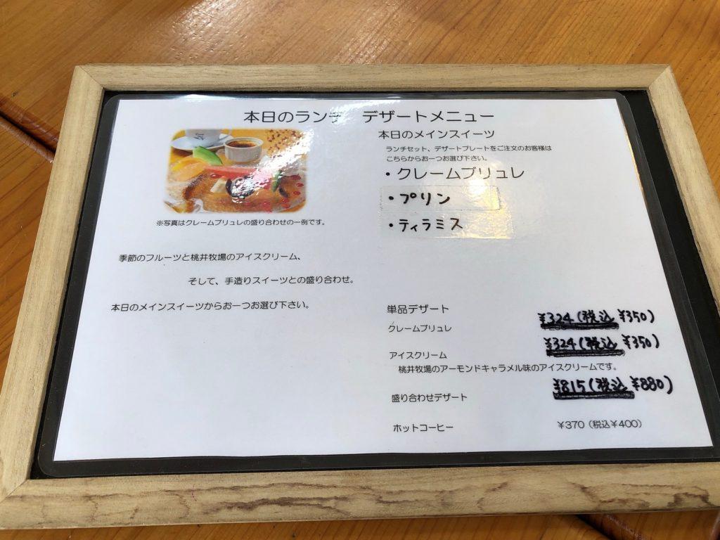 「うどん匠人 岡本」のデザートメニュー
