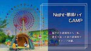 Night−那須ハイCAMP