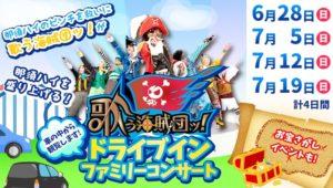 歌う海賊団ッ!ドライブインファミリーコンサート